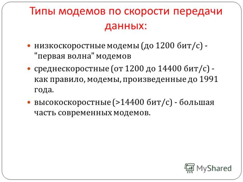 Типы модемов по скорости передачи данных : низкоскоростные модемы ( до 1200 бит / с ) -
