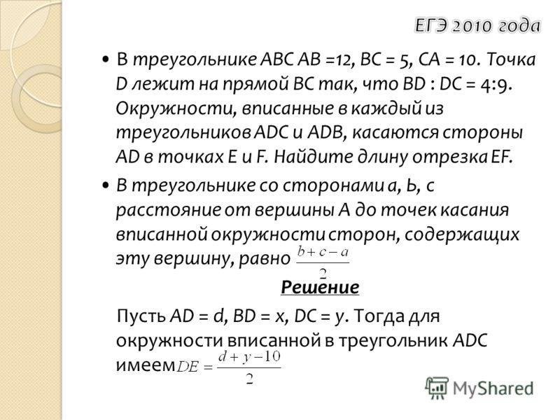 В треугольнике ABC АВ =12, ВС = 5, СА = 10. Точка D лежит на прямой ВС так, что BD : DC = 4:9. Окружности, вписанные в каждый из треугольников ADC и ADB, касаются стороны AD в точках Е и F. Найдите длину отрезка EF. В треугольнике со сторонами а, Ь,