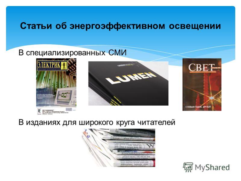 В специализированных СМИ В изданиях для широкого круга читателей Статьи об энергоэффективном освещении