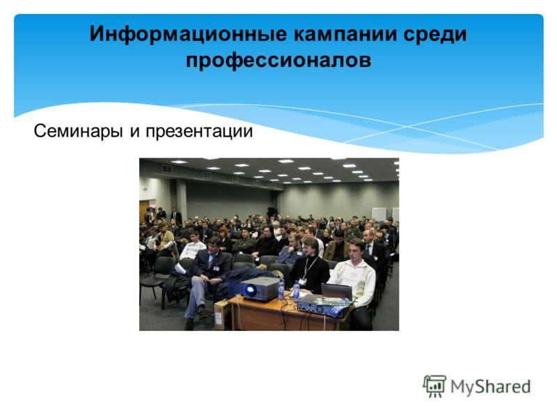 Семинары и презентации Информационные кампании среди профессионалов