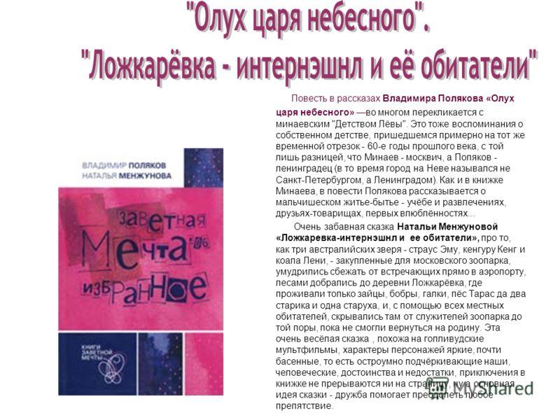 Повесть в рассказах Владимира Полякова «Олух царя небесного» во многом перекликается с минаевским