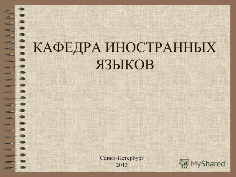 КАФЕДРА ИНОСТРАННЫХ ЯЗЫКОВ Санкт-Петербург 2013