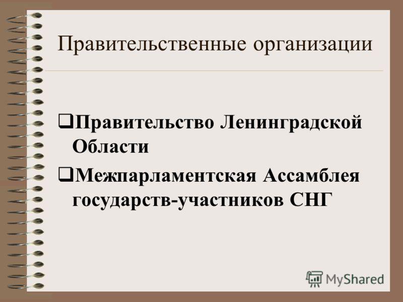 Правительственные организации Правительство Ленинградской Области Межпарламентская Ассамблея государств-участников СНГ
