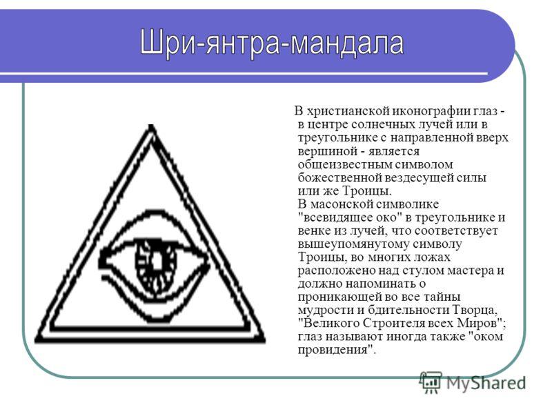 Двойной треугольник, шестиконечная звезда, Печать Соломона, Могун Давид, говорит о том, что каждая истинная аналогия должна быть употребима обратно, что вверху, то и внизу.
