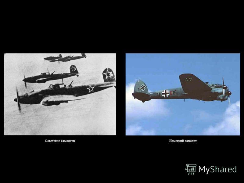 Советские самолетыНемецкий самолет