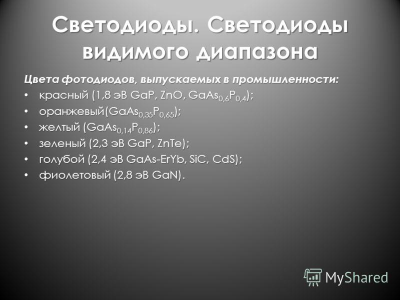 Светодиоды. Светодиоды видимого диапазона Цвета фотодиодов, выпускаемых в промышленности: красный (1,8 эВ GaP, ZnO, GaAs 0,6 P 0,4 ); красный (1,8 эВ GaP, ZnO, GaAs 0,6 P 0,4 ); оранжевый(GaAs 0,35 P 0,65 ); оранжевый(GaAs 0,35 P 0,65 ); желтый (GaAs