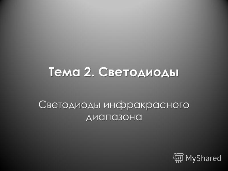 Тема 2. Светодиоды Светодиоды инфракрасного диапазона