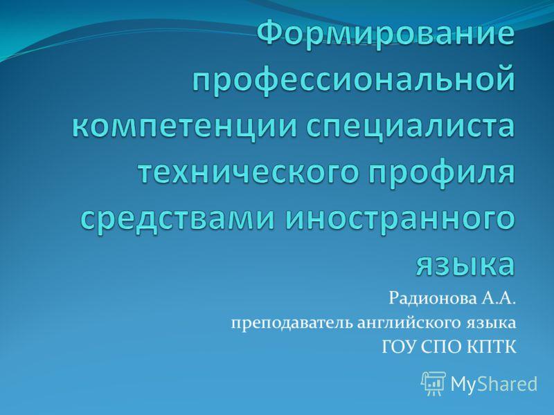 Радионова А.А. преподаватель английского языка ГОУ СПО КПТК