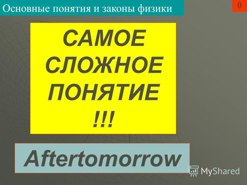 0 Основные понятия и законы физики САМОЕ СЛОЖНОЕ ПОНЯТИЕ !!! Aftertomorrow