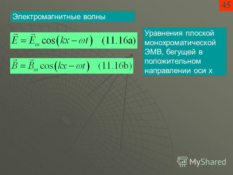 45 Электромагнитные волны Уравнения плоской монохроматической ЭМВ, бегущей в положительном направлении оси х