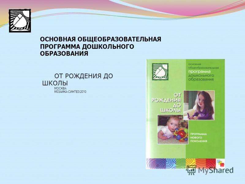 Задачи: Ознакомление родителей с критериями готовности ребёнка к школе. Анализ стереотипов родительского поведения. Вырабатывание совместного решения для улучшения подготовки детей к школе.