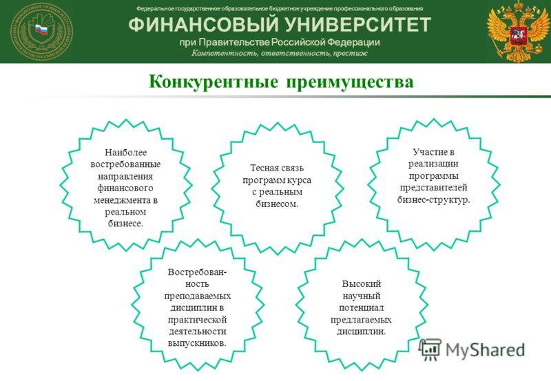 Федеральное государственное образовательное бюджетное учреждение профессионального образования ФИНАНСОВЫЙ УНИВЕРСИТЕТ при Правительстве Российской Федерации Компетентность, ответственность, престиж Конкурентные преимущества Наиболее востребованные на