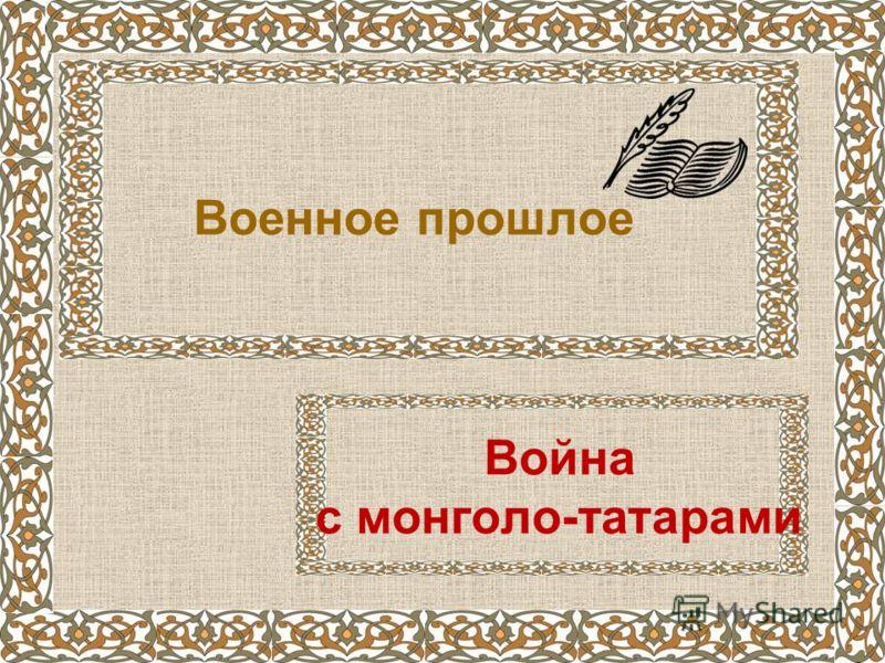 Военное прошлое Война с монголо-татарами