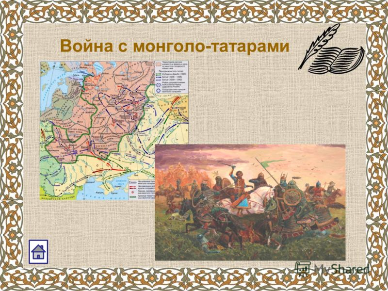 Война с монголо-татарами