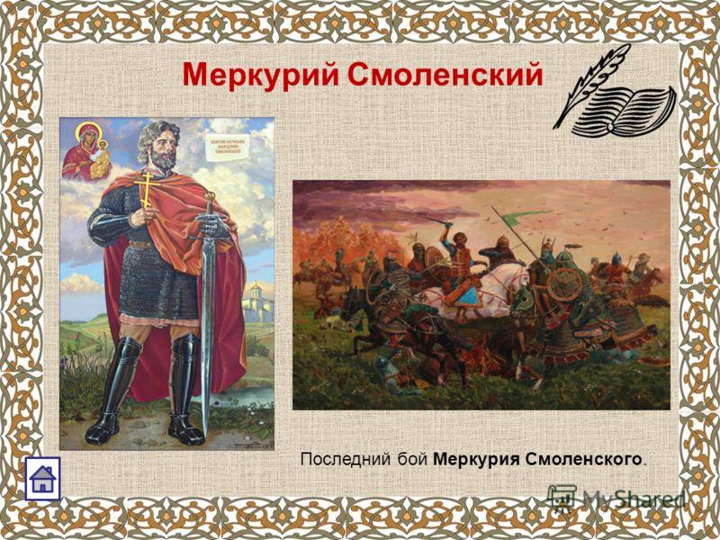 Меркурий Смоленский Последний бой Меркурия Смоленского.