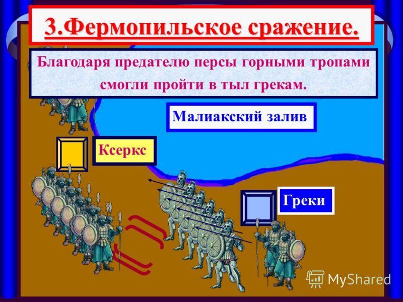 3.Фермопильское сражение. Малиакский залив Ксеркс Греки Благодаря предателю персы горными тропами смогли пройти в тыл грекам.