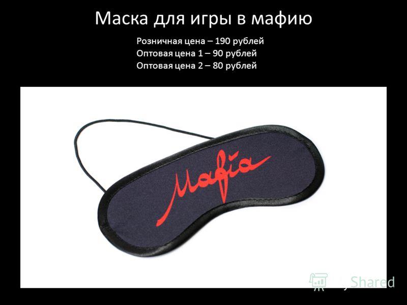 Маска для игры в мафию Розничная цена – 190 рублей Оптовая цена 1 – 90 рублей Оптовая цена 2 – 80 рублей