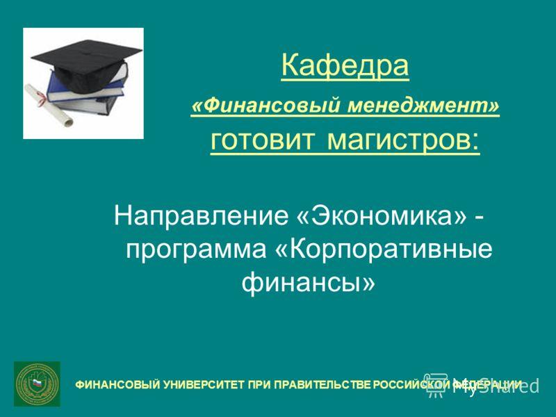 Финансы финансовый университет при