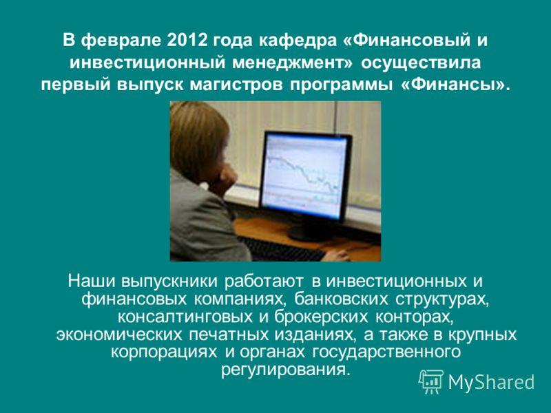 В феврале 2012 года кафедра финансовый