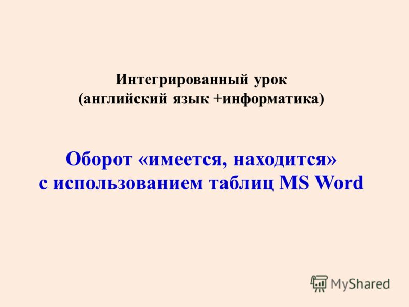 Интегрированный урок (английский язык +информатика) Оборот «имеется, находится» с использованием таблиц MS Word