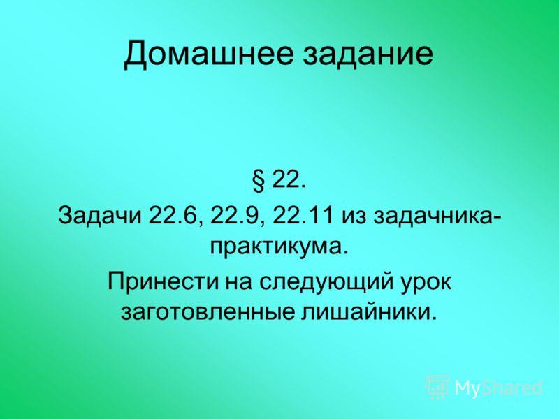 Домашнее задание § 22. Задачи 22.6, 22.9, 22.11 из задачника- практикума. Принести на следующий урок заготовленные лишайники.