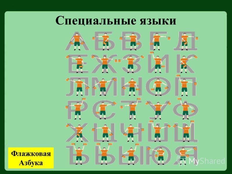 Специальные языки Флажковая Азбука
