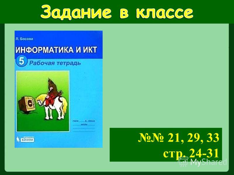 21, 29, 33 стр. 24-31
