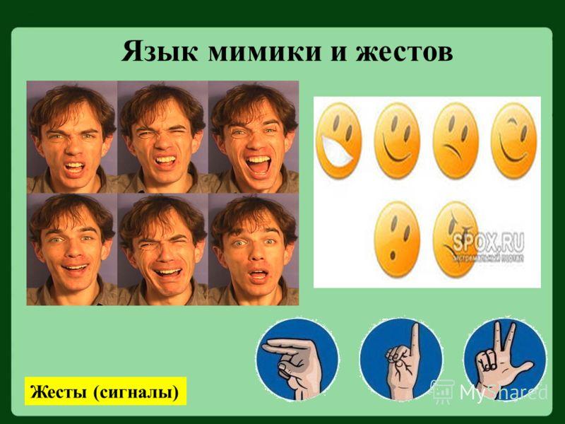 Язык мимики и жестов Жесты (сигналы)
