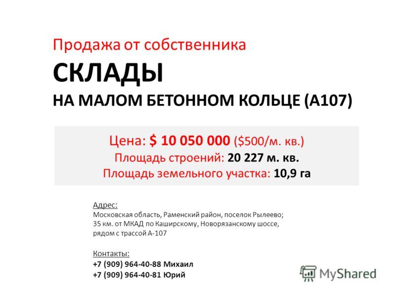 Цена: $ 10 050 000 ($500/м. кв.) Площадь строений: 20 227 м. кв. Площадь земельного участка: 10,9 га Продажа от собственника СКЛАДЫ НА МАЛОМ БЕТОННОМ КОЛЬЦЕ (А107) Адрес: Московская область, Раменский район, поселок Рылеево; 35 км. от МКАД по Каширск