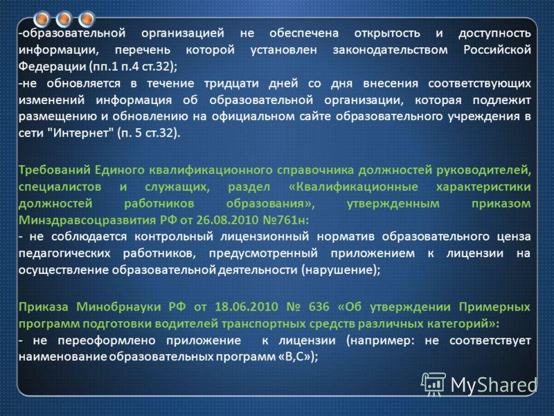 -образовательной организацией не обеспечена открытость и доступность информации, перечень которой установлен законодательством Российской Федерации ( пп.1 п.4 ст.32); -не обновляется в течение тридцати дней со дня внесения соответствующих изменений и