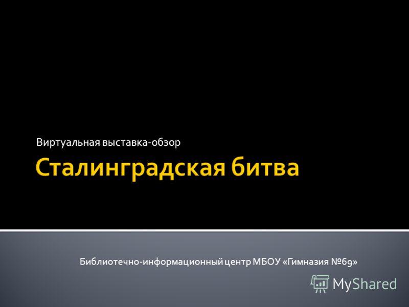 Виртуальная выставка-обзор Библиотечно-информационный центр МБОУ «Гимназия 69»