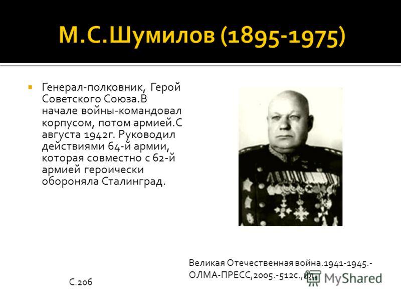 Генерал-полковник, Герой Советского Союза.В начале войны-командовал корпусом, потом армией.С августа 1942г. Руководил действиями 64-й армии, которая совместно с 62-й армией героически обороняла Сталинград. Великая Отечественная война.1941-1945.- ОЛМА