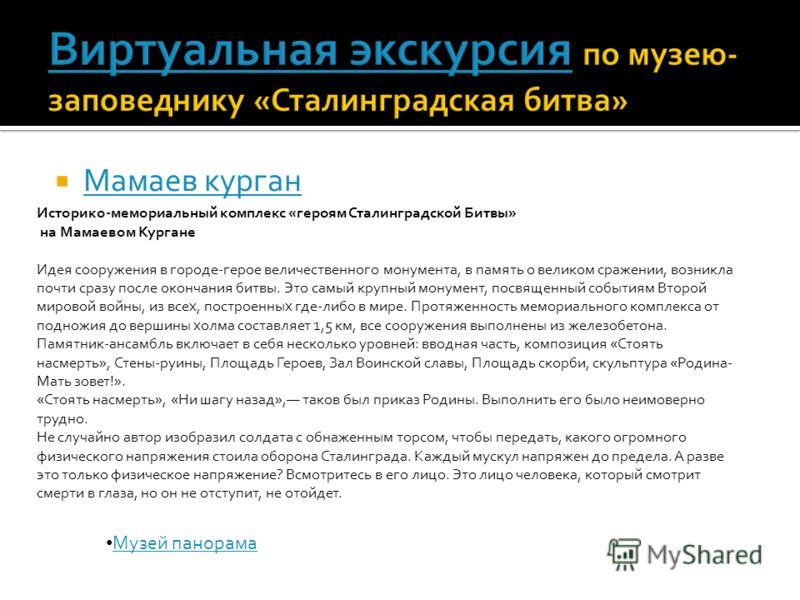Мамаев курган Историко-мемориальный комплекс «героям Сталинградской Битвы» на Мамаевом Кургане Идея сооружения в городе-герое величественного монумента, в память о великом сражении, возникла почти сразу после окончания битвы. Это самый крупный монуме