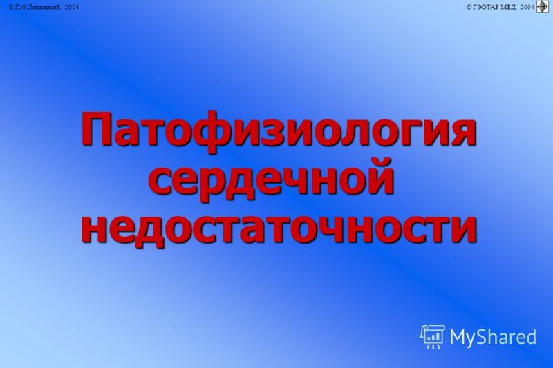 © П.Ф.Литвицкий, 2004 © ГЭОТАР-МЕД, 2004Патофизиологиясердечнойнедостаточности