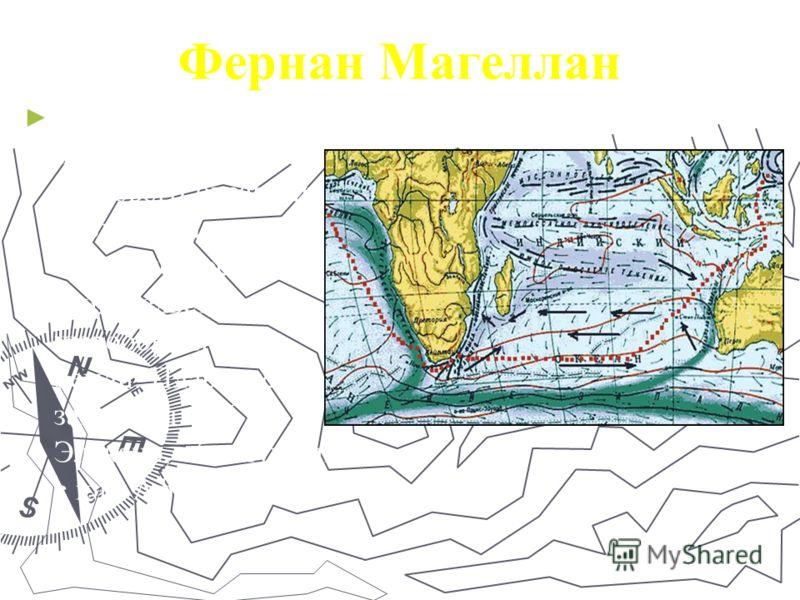 Фернан Магеллан Магеллан доказал наличие единого Мирового океана и представил практическое свидетельство шарообразности Земли. Плавание завершил Х. С. Элькано, обогнувший с юга Африку