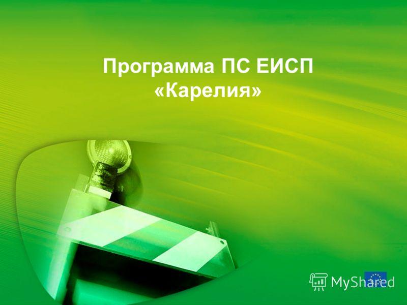 Программа ПС ЕИСП «Карелия»
