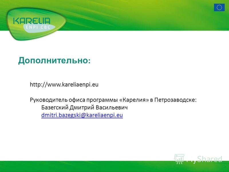 Дополнительно : http://www.kareliaenpi.eu Руководитель офиса программы «Карелия» в Петрозаводске: Базегский Дмитрий Васильевич dmitri.bazegski@kareliaenpi.eu