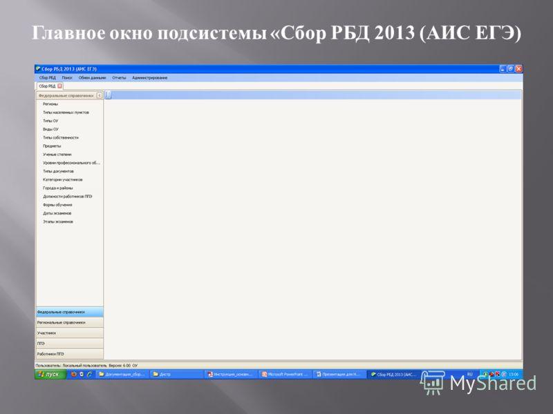 Главное окно подсистемы «Сбор РБД 2013 (АИС ЕГЭ)