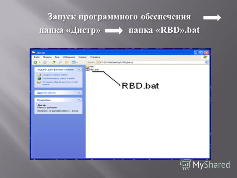 Запуск программного обеспечения папка «Дистр» папка «RBD».bat Запуск программного обеспечения папка «Дистр» папка «RBD».bat