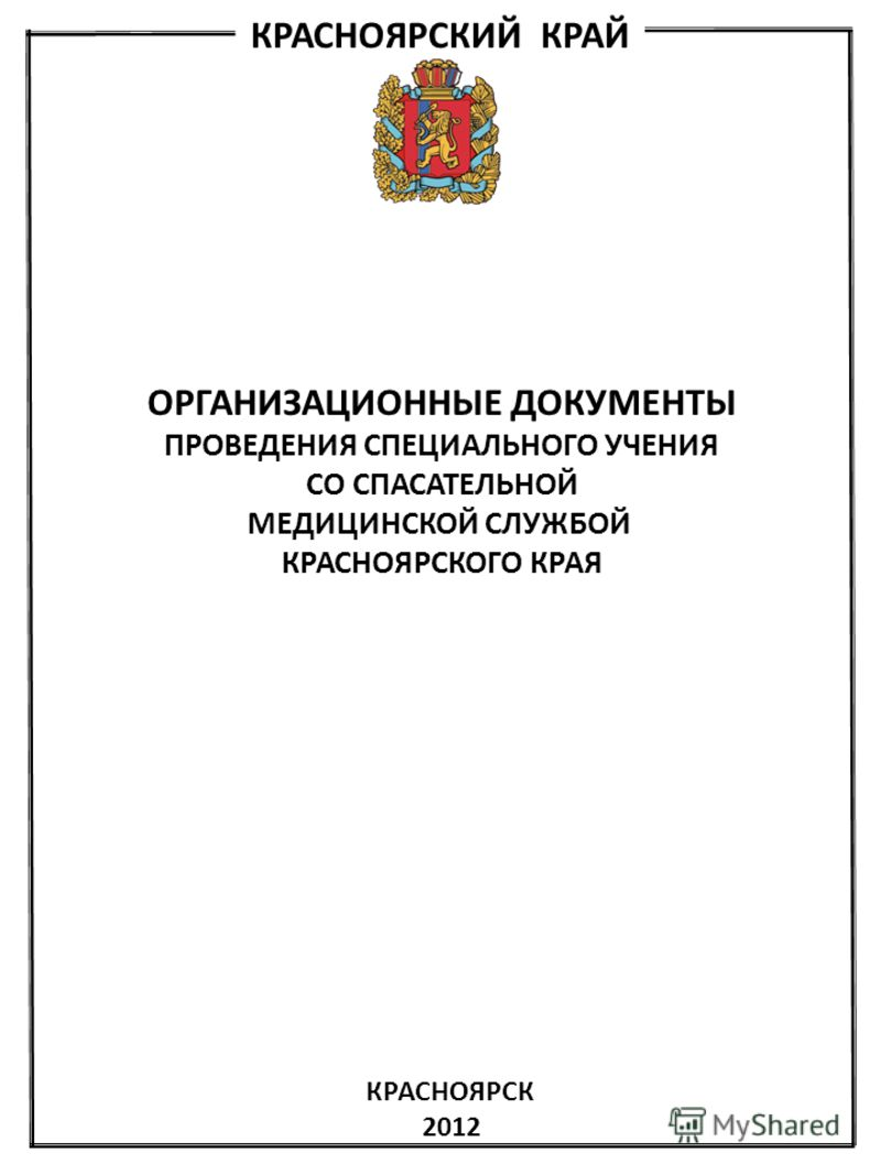КРАСНОЯРСКИЙ КРАЙ ОРГАНИЗАЦИОННЫЕ ДОКУМЕНТЫ ПРОВЕДЕНИЯ СПЕЦИАЛЬНОГО УЧЕНИЯ СО СПАСАТЕЛЬНОЙ МЕДИЦИНСКОЙ СЛУЖБОЙ КРАСНОЯРСКОГО КРАЯ КРАСНОЯРСК 2012