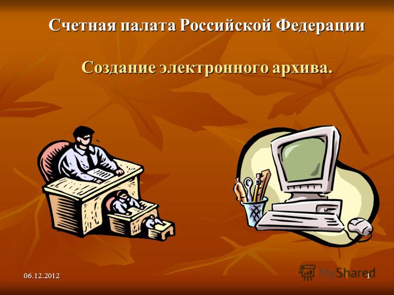 06.12.20121 Счетная палата Российской Федерации Создание электронного архива.