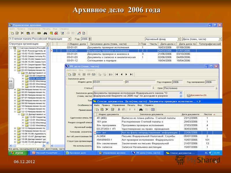 06.12.20126 Архивное дело 2006 года
