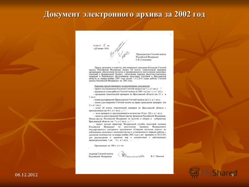 06.12.20129 Документ электронного архива за 2002 год