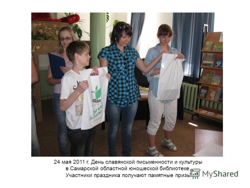 24 мая 2011 г. День славянской письменности и культуры в Самарской областной юношеской библиотеке. Участники праздника получают памятные призы.