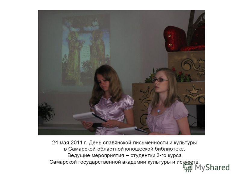 24 мая 2011 г. День славянской письменности и культуры в Самарской областной юношеской библиотеке. Ведущие мероприятия – студентки 3-го курса Самарской государственной академии культуры и искусств.