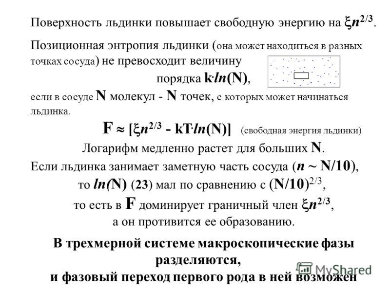 Поверхность льдинки повышает свободную энергию на n 2/3. Позиционная энтропия льдинки ( она может находиться в разных точках сосуда ) не превосходит величину порядка k. ln(N), если в сосуде N молекул - N точек, с которых может начинаться льдинка. F [
