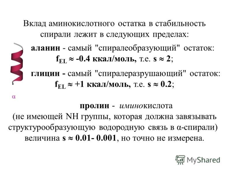 Вклад аминокислотного остатка в стабильность спирали лежит в следующих пределах: аланин - самый
