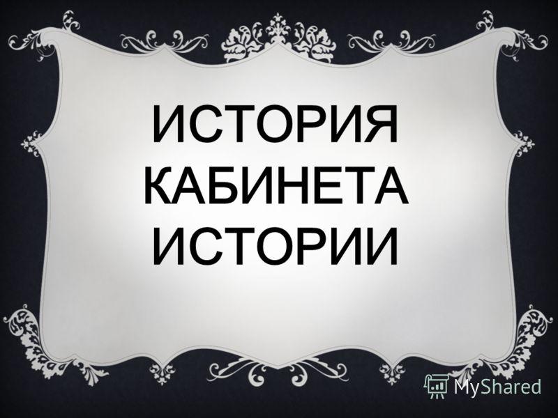 ИСТОРИЯ КАБИНЕТА ИСТОРИИ