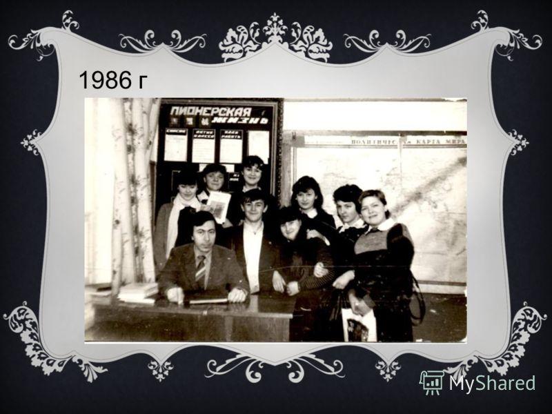 1986 г