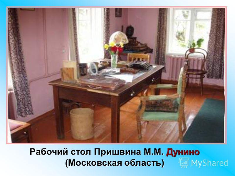Рабочий стол Пришвина М.М. Дунино (Московская область)